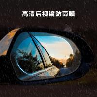 博利良品 汽车后视镜防雨贴膜 通用倒车镜防雾防水贴 高清防眩目反光镜驱水膜 汽车用品