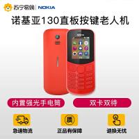 【苏宁易购】诺基亚 130 黑色 双卡 移动联通 功能机 老人机 备用手机