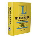 朗氏德汉双解大词典(修订版)