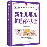新生儿婴儿护理百科大全