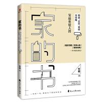 《家的书》azw3+epub+mobi百度网盘下载
