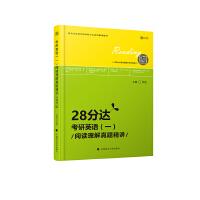 2020考研英语(一)阅读理解真题精讲・28分达
