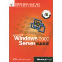 Microsoft Windows 2000 Server标准教程