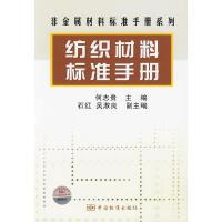 纺织材料标准手册/何志贵