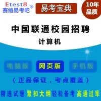2017年中国联通校园招聘考试(计算机)题库训练全套复习资料章节练习模拟试卷非教材考试用书考试指南考点分析考试复习必备