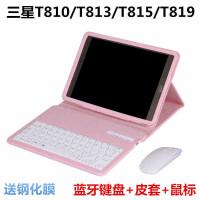 三星Galaxy Tab S2 9.7 sm-T815C保护套网红纯色9.7英寸T8