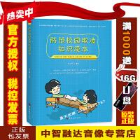 防范校园欺凌知识读本