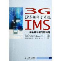 3G IP多媒体子系统IMS:融合移动网与因特网【正版书籍,满额减】