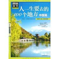 图说天下・国家地理:人一生要去的100个地方(中国篇)