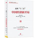"""走向""""十三五"""":中国经济新开局"""