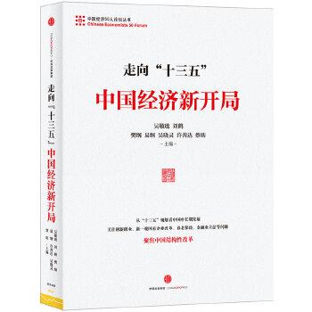 走向十三五:中国经济新开局(pdf+txt+epub+azw3+mobi电子书在线阅读下载)