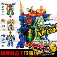 奥迪双钻巨神战击队巨神破天裂地豪华版合体变形机器人男孩儿童玩具天人勇击王超神勇击王