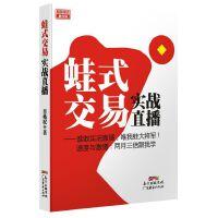 【二手旧书8成新】蛙式交易实战直播 肖兆权 9787545439908 广东经济出版社有限公司