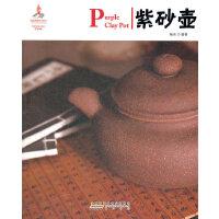中国红・紫砂壶
