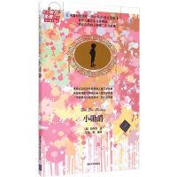 小勋爵 名著双语读物・中文导读+英文原版
