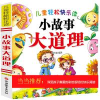 儿童轻松快乐读――小故事大道理(简装)