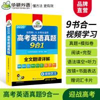 2020高考英语真题 9合1 全国卷真题16套+模拟卷3套 高中英语高频词汇听力阅读完形语法填空改错训练 华研外语