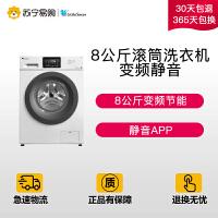 Littleswan/小天鹅 TG80V20WDX 8公斤滚筒洗衣机 变频静音