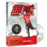 篮球(书+1DVD )