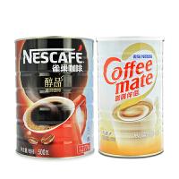 雀巢醇品咖啡500g罐装+雀巢咖啡伴侣700g罐装 速溶咖啡组合套餐