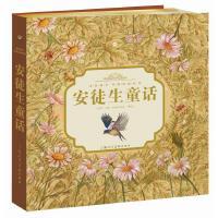【旧书二手书8新正版】 金色童年?共享经典系列:安徒生童话  9787532274369 安徒