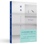 [二手旧书9成新]游隼,J.A. 贝克 李斯本,浙江教育出版社, 9787553655413