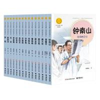 中华先锋人物故事汇(第二辑15册)[7-14岁] 接力