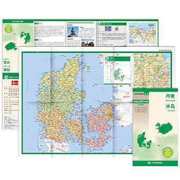 世界分国地图·欧洲-丹麦 冰岛地图
