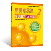 《新概念英语2 同步练习A+B》--授权正版新概念英语辅导书,权威讲解,名师编写,基础能力练习+综合提高训练,为中高考