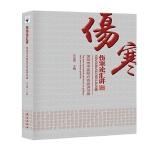 伤寒论汇讲――深圳市中医经方协会讲习录