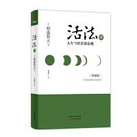 活法(4人生与经营的法则珍藏版)(精)