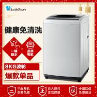 小天鹅 TB80V20 8公斤KG全自动家用 波轮洗衣机 宿舍脱水甩干 全自动洗衣机