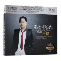王杰cd光盘 车载音乐经典歌曲汽车cd碟片无损黑胶唱片专辑cd正版