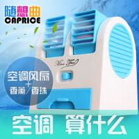迷你电风扇空调制冷器小型usb学生宿舍床上可充电池无叶电扇新款