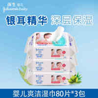 强生婴儿湿纸巾80片优惠装3连包 银耳柔护宝宝护肤无酒精