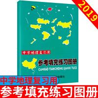 中学地理复习用地理参考填充练习图册高一高二高三高考可适用高三高考备考中国地图出版社