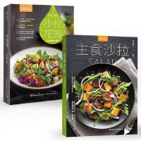 《主食沙拉+沙拉花园》萨巴厨房书沙拉酱调配书萨巴蒂娜中式西式沙拉做法大全蔬菜水果酸奶沙拉制作书健康瘦身营养菜谱书