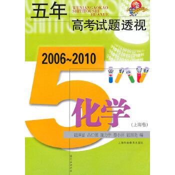 五年高考试题透视  2006~2010(上海卷) 化学