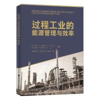 过程工业的能源管理与效率