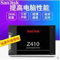 【支持礼品卡】Sandisk/闪迪 Z410 240G 台式机笔记本硬盘240G固态硬盘非250G