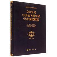 20世纪中国知名科学家学术成就概览(医学卷药学分册)(精)