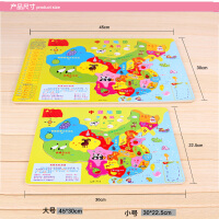 儿童大号中国地图拼图世界地图婴幼儿宝宝早教益智力拼板木质玩具