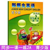 新概念英语青少版同步一课一练2A剑桥少儿英语考试同步2A一课一练幼儿英语自学培训