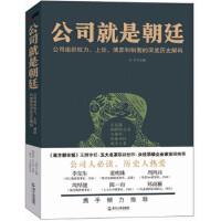 【二手书8成新】公司就是朝廷 江上苇 等,吕卓,燕王,WF 绘 浙江人民出版社