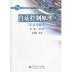 自动控制原理(非自动化类)(第二版)