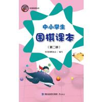 中小学生围棋课本(第二册)