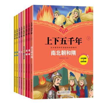 漫漫画上下五千年(下)(8册套装)