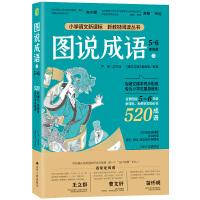 小学语文成语界的全能型选 图说成语 (三) 五六年级 共520个成语 造句例句辨析典故书注音版认知绘本少儿读物