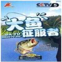 大鱼征服者-央视体育教学(DVD)