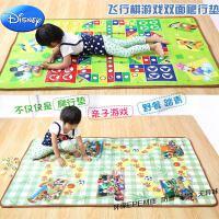 飞行棋地毯大号爬行地垫式大富翁双面毯子儿童益智玩具游戏棋